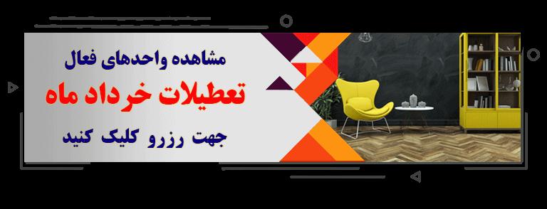 اجاره سوئیت و آپارتمان مبله در تهران